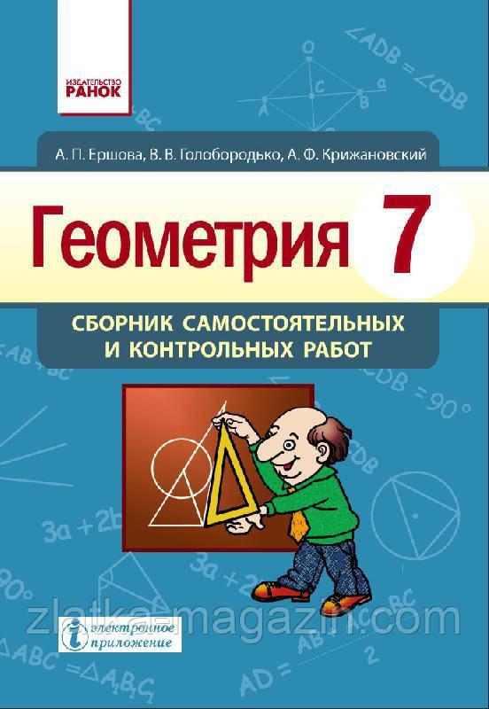 Ершова А.П. Геометрия. 7 класс. Сборник самостоятельных и контрольных работ