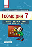 Ершова А.П. Геометрия. 7 класс. Сборник самостоятельных и контрольных работ, фото 1
