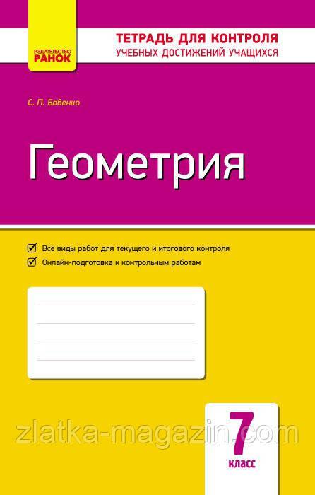Бабенко С.П. Геометрия. 7 класс: Тетрадь для контроля учебных дострижений
