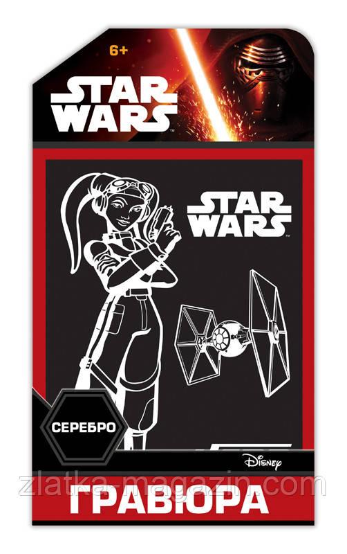 """Гравюры по лицензии """"Star Wars"""". Гера. Disney"""