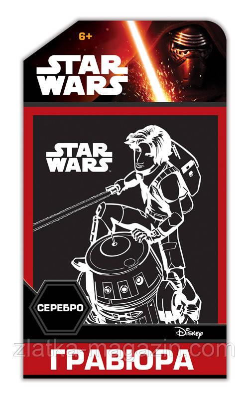"""Гравюры по лицензии """"Star Wars"""". Эзра и Чоппер. Disney"""