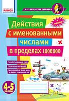 Лакісова В.М., Лакісова В.М. Действия с именованными числами в пределах 1 000 000. 4–5 классы