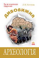 Антонова Л.В. Дивовижна археологія.