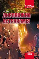 Фейгін О.О. Дивовижна астрономія