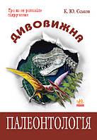 Єськов К.Ю. Дивовижна палеонтологія.