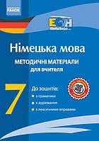 Диск. Німецька мова. 7 клас: методичні матеріали для вчителів