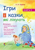 Руденко А.В. Для турботливих батьків. Ігри і казки, які лікують. Книга 2