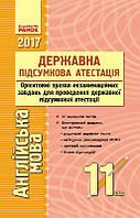 Коса І.Т., Ходаковська О.О. ДПА 2017. Англійська мова. 11 клас