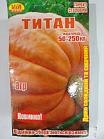 Семена Тыква Титан