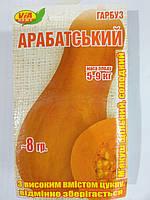 Семена Тыква Арабатская