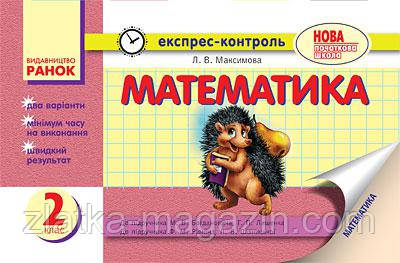 Максимова Л.В. Експрес-контроль з математики 2 кл.
