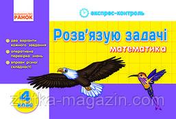 Агаркова І.П. Експрес-контроль з математики. Розв`язую задачі. 4 клас