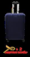 Чехол для чемодана из дайвинга синий S