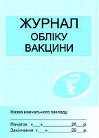 Бочкарєва Г.О. Журнал обліку вакцини