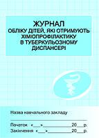 Бочкарєва Г.О. Журнал обліку дітей,отримуючих хіміопроф. у туб.диспансері