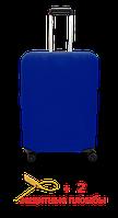 Чехол для чемодана из дайвинга электро  М