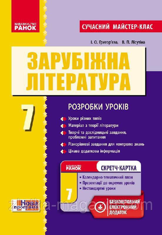 Григор'єва І.О., Лісутіна В.П. Зарубіжна література. 7 клас. Розробки уроків