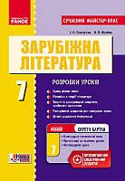 Григор'єва І.О., Лісутіна В.П. Зарубіжна література. 7 клас. Розробки уроків, фото 1