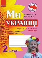 Гусельникова І.В., Печериця Н.В. Захоплююча подорож. Ми – українці. Зошит з патріотичного виховання. 2 клас