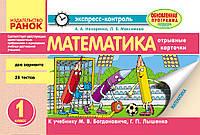 Назаренко А.А., Максимова Л.В. Экспресс-контроль. Математика.  1 класс