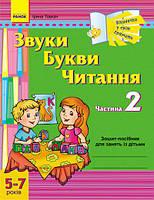 Товкач І.Є. Звуки. Букви. Читання. Частина 2. Зошит-посібник для занять з дітьми 5-7 років