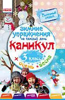 Ефимова И.В. Зимние упражнения на каждый день. 3 класс