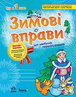 Ігнатьєва С.А. Зимові вправи для майбутніх першокласників
