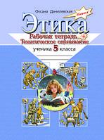 Данилевская О. Этика. 5 класс. Рабочая тетрадь и тематическое оценивание