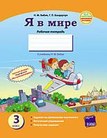 Бибик Н.М., Бондарчук Г.П. Я в мире. 3 класс: Рабочая тетрадь: К учебнику Н. М. Бибик