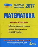 Нелін Є.П. ЗНО 2017. Математика. Експрес-підготовка