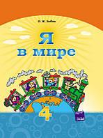 Бибик Н.М.  Я в мире. Учебник для 4 класса ОУЗ с обуч. на рус. языке
