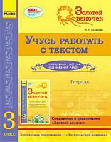 Агаркова И.П. Золотой веночек. 3 класс. Тетрадь. Учусь работать с текстом