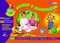 Панасюк І.С. Зошит з малювання. Молодша група, 3-4 роки. Частина 2