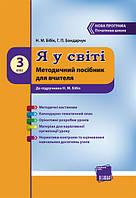 Бібік Н.М, Бондарчук Г.П. Я у світі. 3 клас: методичний посібник для вчителя