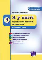 Бібік Н.М, Бондарчук Г.П. Я у світі. 4 клас. Методичний посібник для вчителя. До підручника Н. М. Бібік