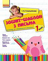 Гусельникова І.А. Зошит-шаблон з письма. 1 клас (до букваря М. С. Вашуленка, О. В. Вашуленко)