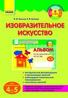 Ланина И.В., Кучеева Н.В. Изобразительное искусство для дошкольников (4-5 лет)