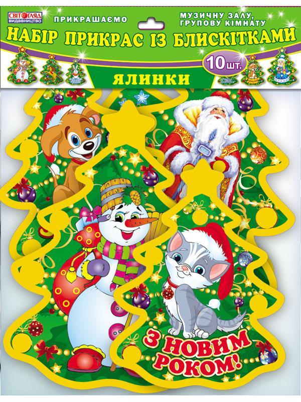 !Ранок (Новый год) Світогляд Набір прикрас с блискітками (5234) Ялинки