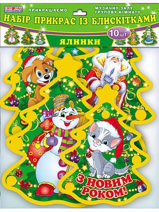 !Ранок (Новый год) Світогляд Набір прикрас с блискітками (5234) Ялинки, фото 2