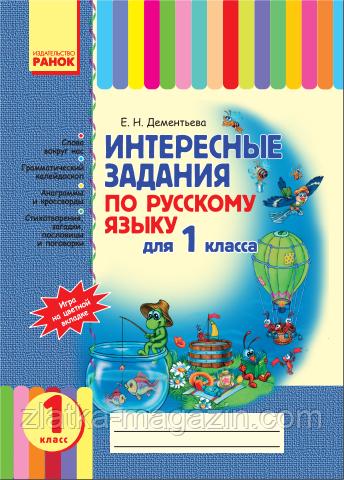 Дементьева  Е.Н. Интересные  задания  по  русскому  языку  для  1  класса.