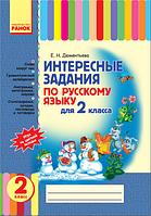 Дементьева Е.Н. Интересные  задания  по  русскому  языку  для  2  класса