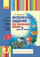 Дементьева Е.Н. Интересные  задания  по  русскому  языку  для  3  класса