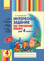 Дементьева Е.Н. Интересные задания по русскому языку для 4 класса