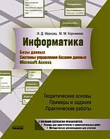 Корниенко М.М., Иванова И.Д. Информатика. Базы данных. Системы управления базами данных. Microsoft Access. Тетрадь