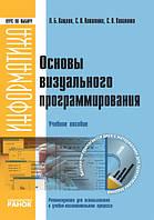 Кащеев Л.Б.  Информатика. Курс по выбору. Основы визуального программирования +CD-диск