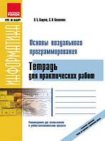 Кащеев Л.Б., Коваленко С.В. Информатика. Основы визуального программирования: Тетрадь для практических работ