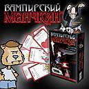 Настольная игра «Вампирский Манчкин», фото 3