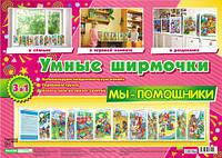 """Информационные стенды для ДОУ """"Мы - помощники"""""""