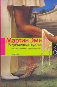 Книга Беременная вдова. Автор Мартин Эмис. Издательство  АСТ, фото 2