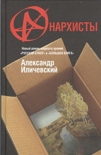 АСТ Ілічевський Анархісти